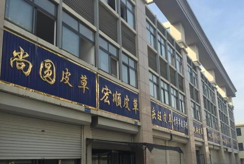 沧州皮毛交易市场