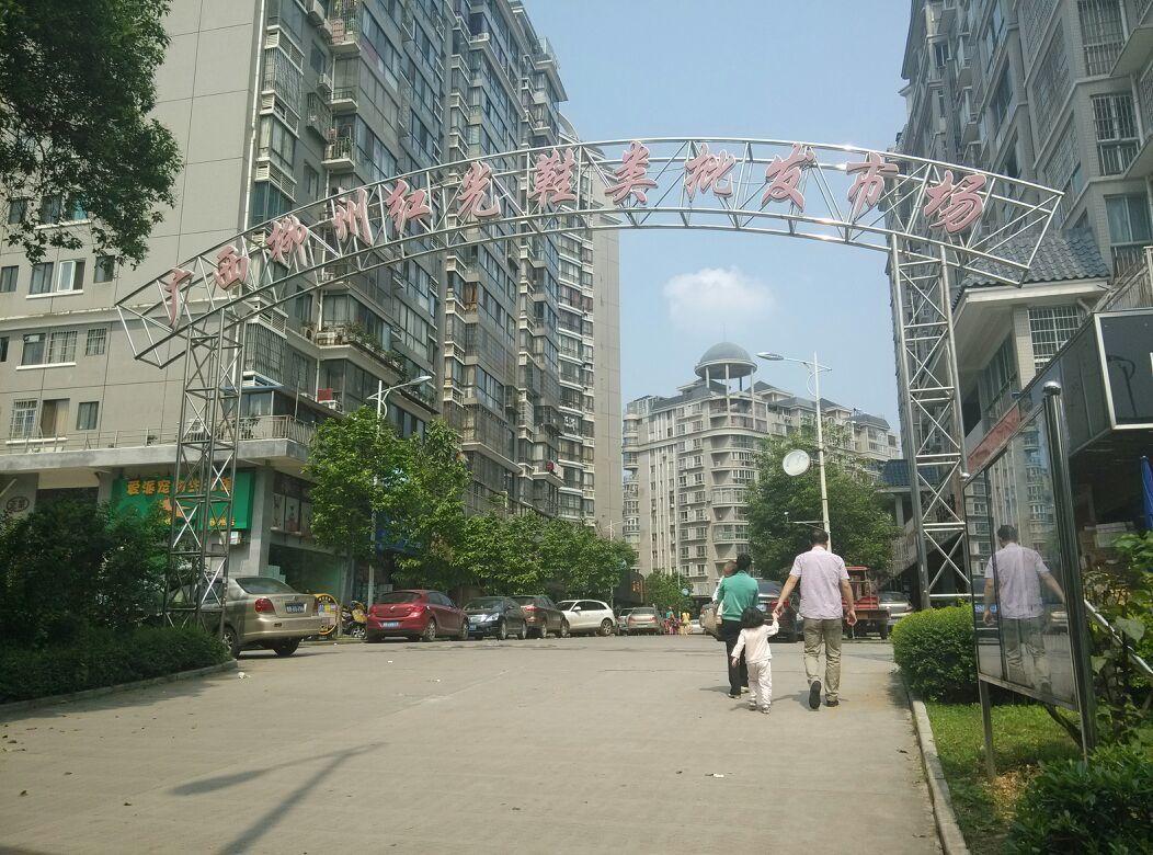 柳州红光鞋类批发市场