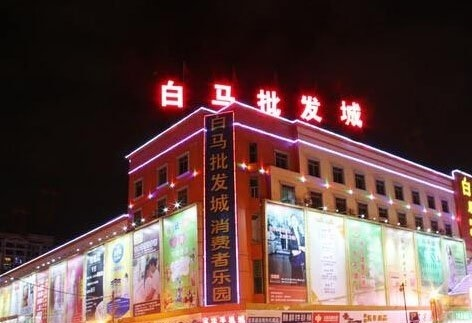 惠州白马服装批发城
