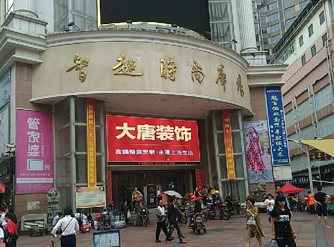 株洲智超时尚广场