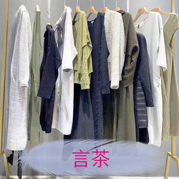 YEN CHA言茶女装2019冬季现货拿货 品牌女装折扣批发