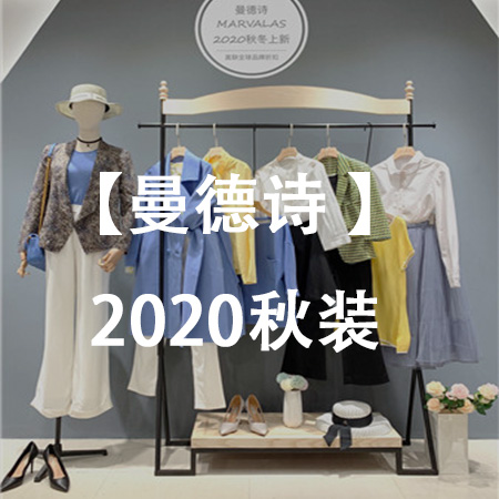 品牌女装批发 曼德诗2020夏款一手库存清仓货源折扣批发