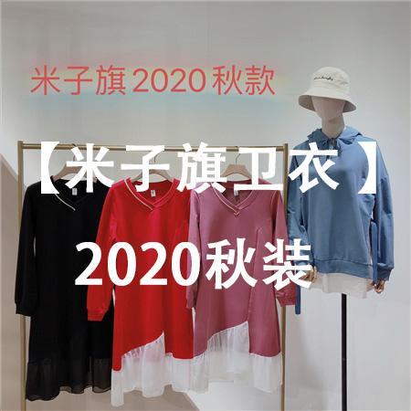 品牌女装批发 米子旗卫衣2020夏款一手库存清仓货源折扣批发