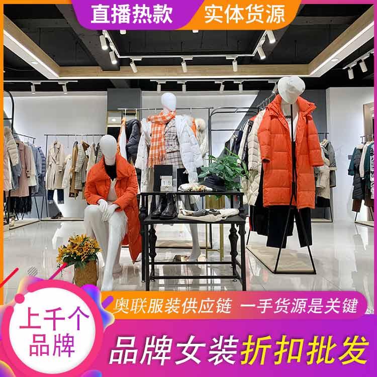 韩序品牌女装折扣 一手女装货源供应