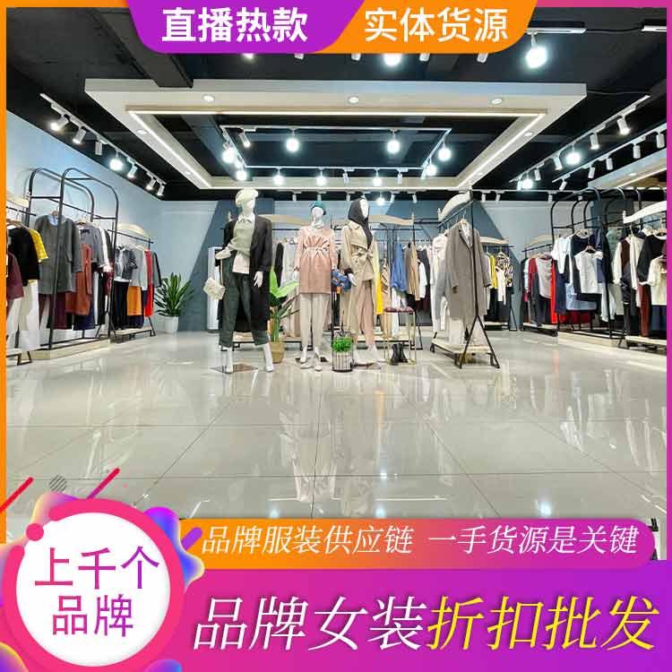 温州女装厂家直销 COS 女装批发去哪里拿货好