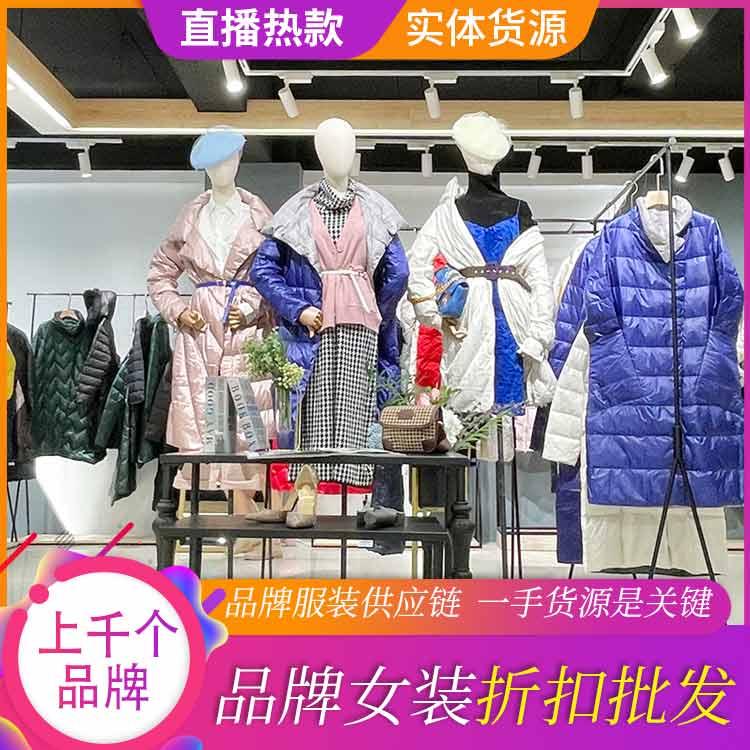 万达撤柜女装尾货 朵以 品牌折扣批发女装电商女装货源