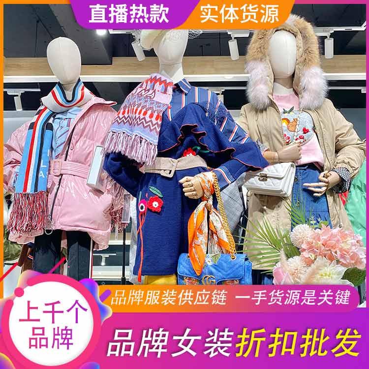 艾格 品牌大码女装工厂直销 折扣店女装货源供应