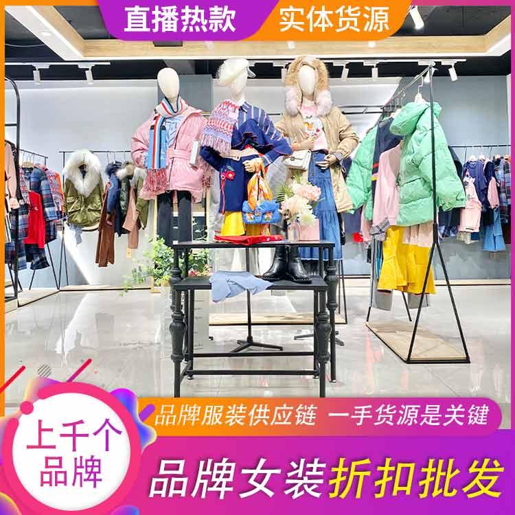 艾格韩国高端女装批发 杭州四季青一线品牌折扣女装