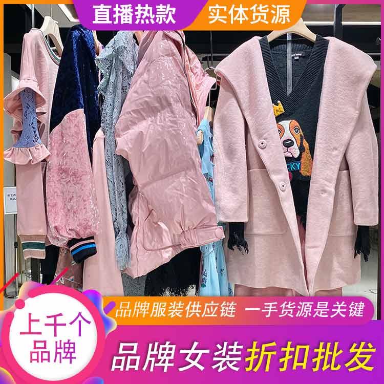 艾格一二线品牌女装批发 淘货源女装 品牌女装尾货