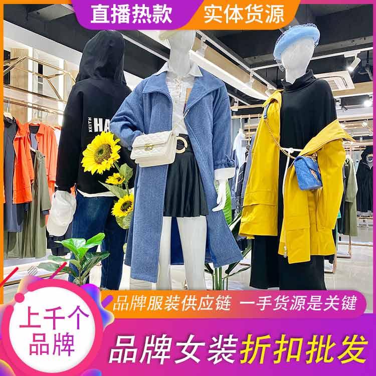 歌莉娅Gloria 品牌折扣女装尾货进货渠道 品牌女装一手货源供应